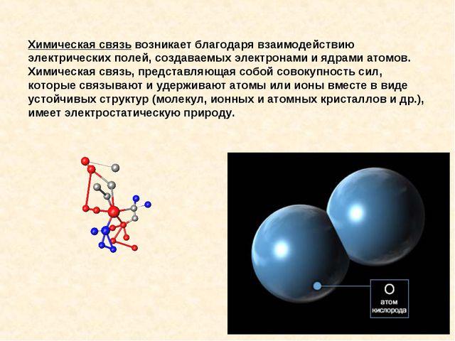Химическая связь возникает благодаря взаимодействию электрических полей, созд...