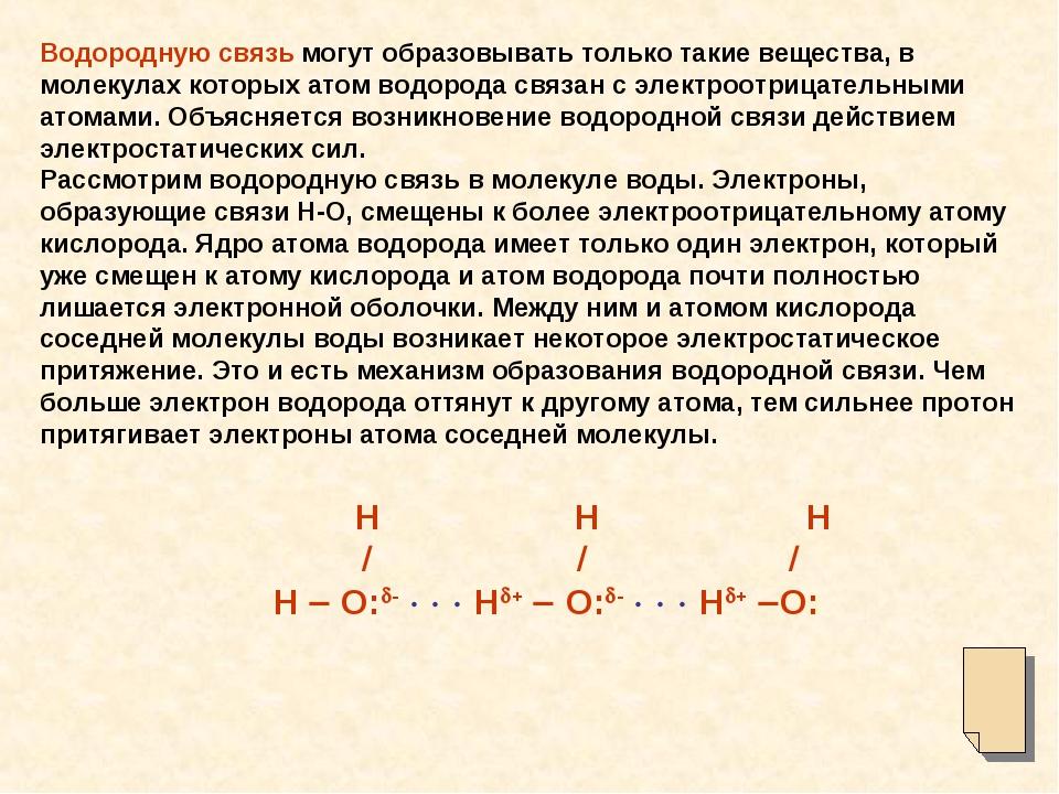 Водородную связь могут образовывать только такие вещества, в молекулах которы...
