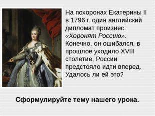 На похоронах Екатерины II в 1796 г. один английский дипломат произнес: «Хорон