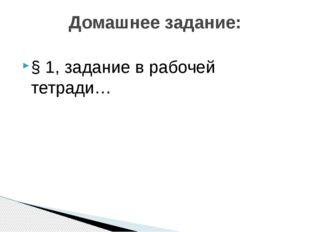 Домашнее задание: § 1, задание в рабочей тетради…