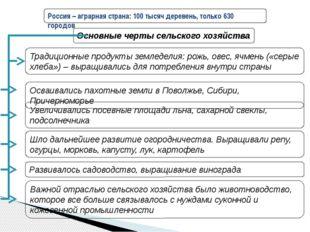 Россия – аграрная страна: 100 тысяч деревень, только 630 городов Основные чер