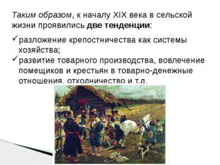 Таким образом, к началу XIX века в сельской жизни проявились две тенденции: р