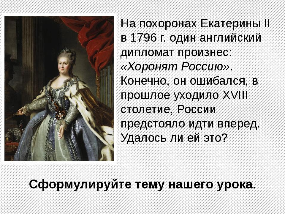 На похоронах Екатерины II в 1796 г. один английский дипломат произнес: «Хорон...
