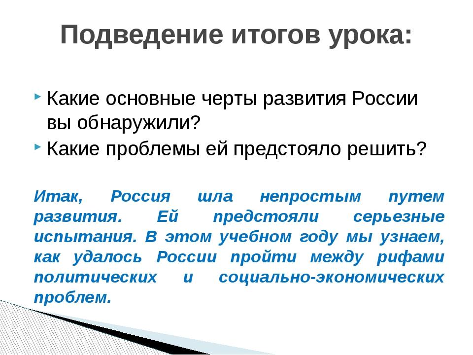 Подведение итогов урока: Какие основные черты развития России вы обнаружили?...