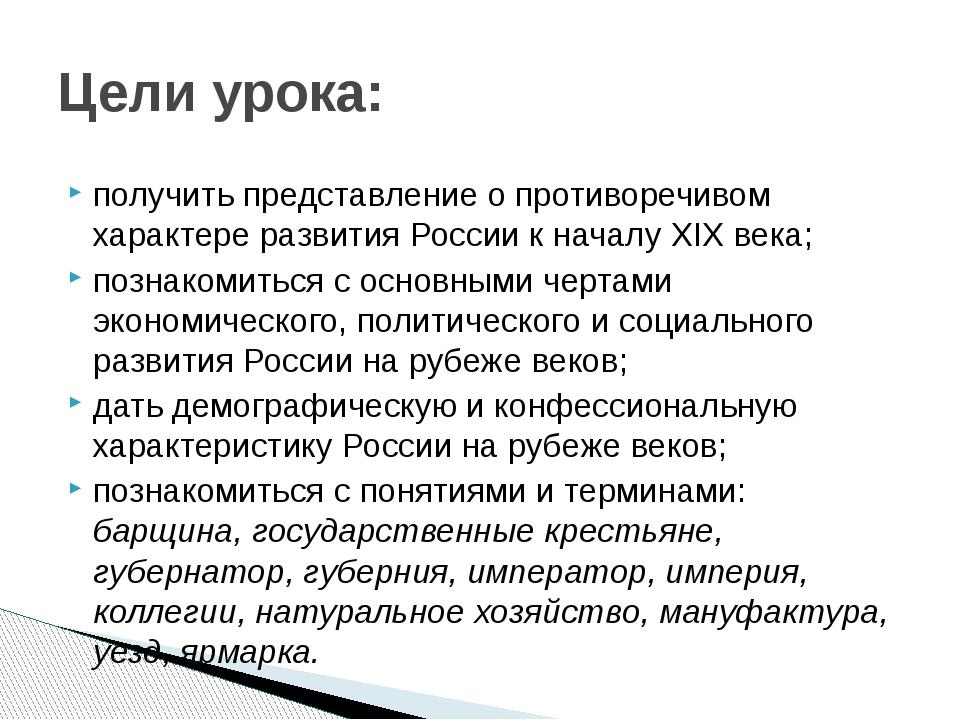 получить представление о противоречивом характере развития России к началу XI...