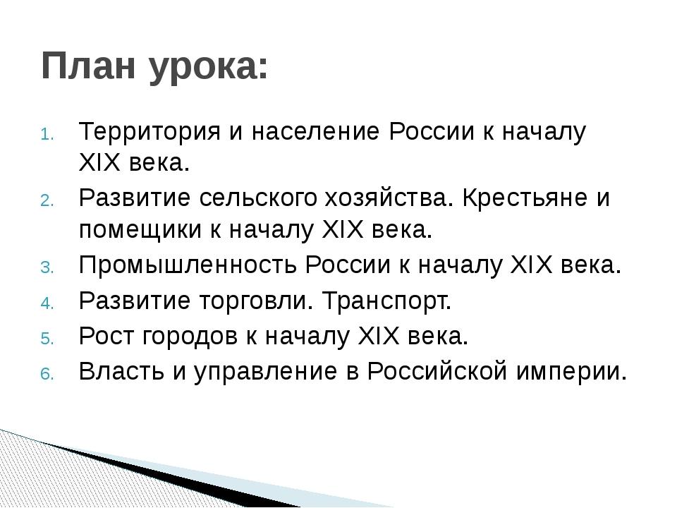 Территория и население России к началу XIX века. Развитие сельского хозяйства...