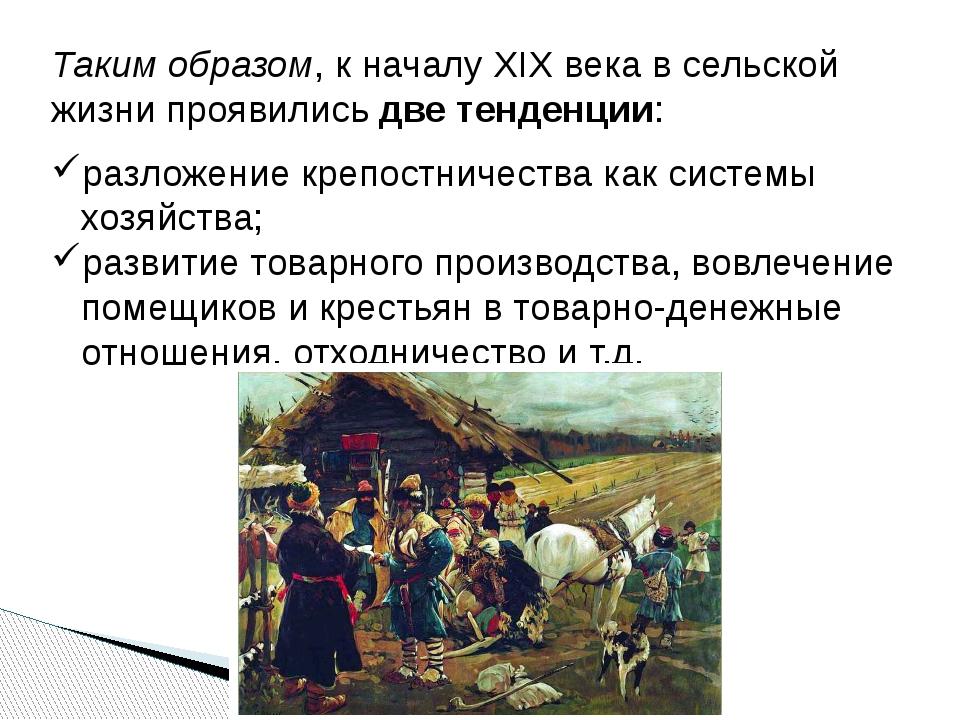 Таким образом, к началу XIX века в сельской жизни проявились две тенденции: р...