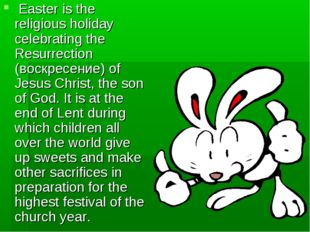 Easter is the religious holiday celebrating the Resurrection (воскресение) o