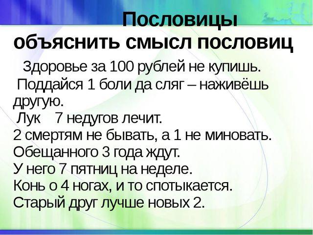 Пословицы объяснить смысл пословиц Здоровье за 100 рублей не купишь. Поддайс...