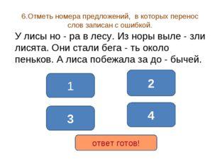 6.Отметь номера предложений, в которых перенос слов записан с ошибкой. У лисы