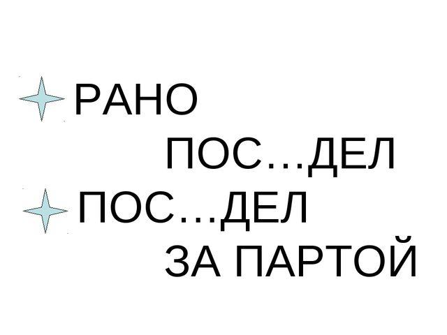 РАНО ПОС…ДЕЛ ПОС…ДЕЛ ЗА ПАРТОЙ