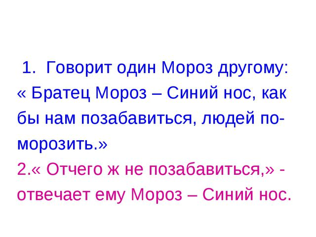 1. Говорит один Мороз другому: « Братец Мороз – Синий нос, как бы нам позаба...