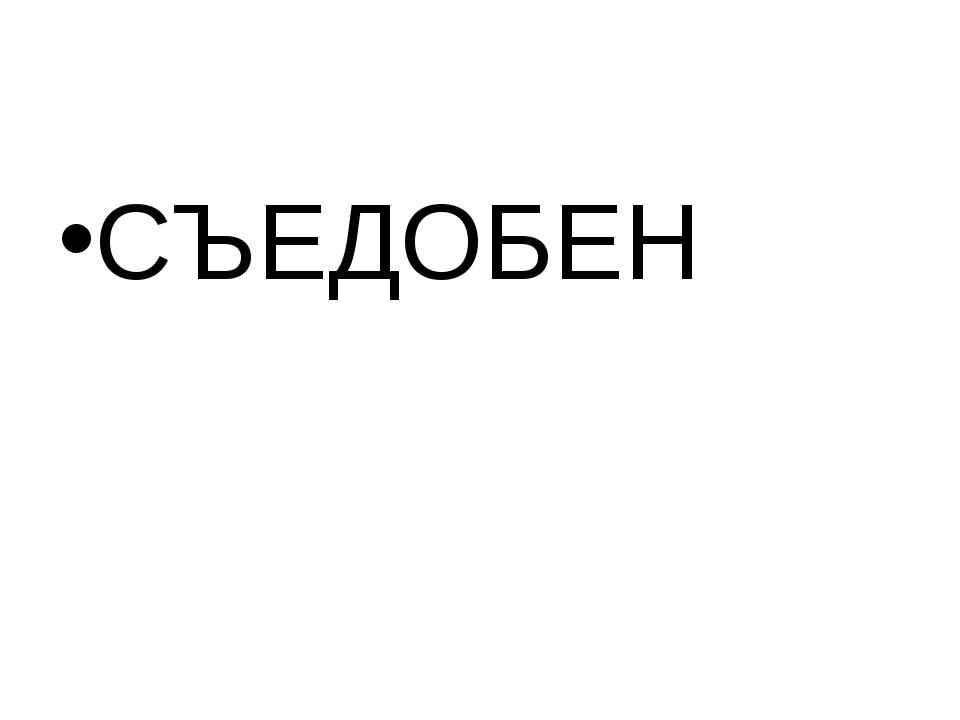 СЪЕДОБЕН