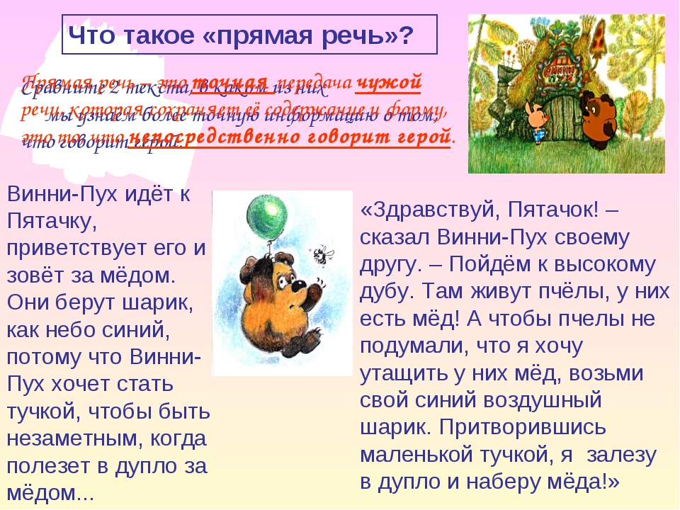 Что такое «прямая речь»? Сравните 2 текста, в каком из них мы узнаём более то...
