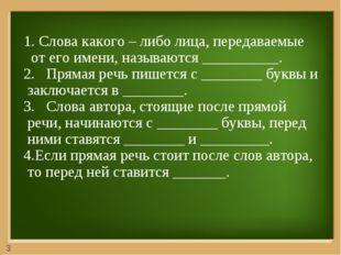 3 1. Слова какого – либо лица, передаваемые от его имени, называются ________