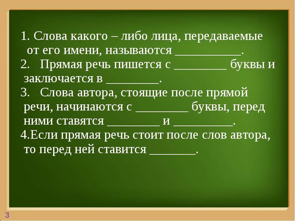 3 1. Слова какого – либо лица, передаваемые от его имени, называются ________...