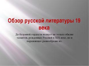 Обзор русской литературы 19 века До безумной гордости волнует не только обили