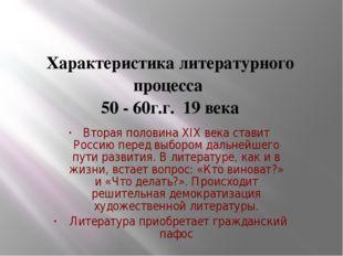 Вторая половина XIX века ставит Россию перед выбором дальнейшего пути развити