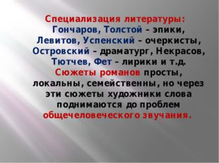 Специализация литературы: Гончаров, Толстой – эпики, Левитов, Успенский – оче