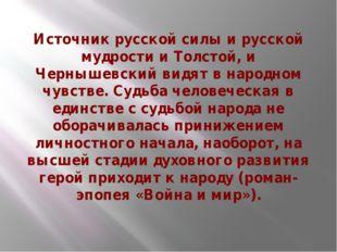 Источник русской силы и русской мудрости и Толстой, и Чернышевский видят в на
