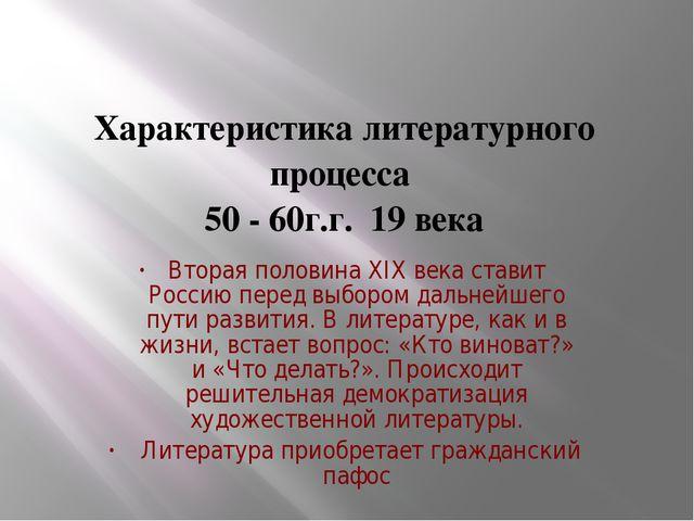 Вторая половина XIX века ставит Россию перед выбором дальнейшего пути развити...