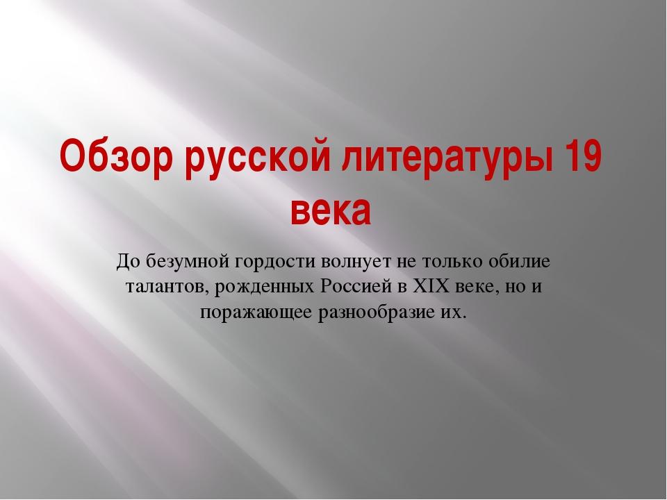 Обзор русской литературы 19 века До безумной гордости волнует не только обили...