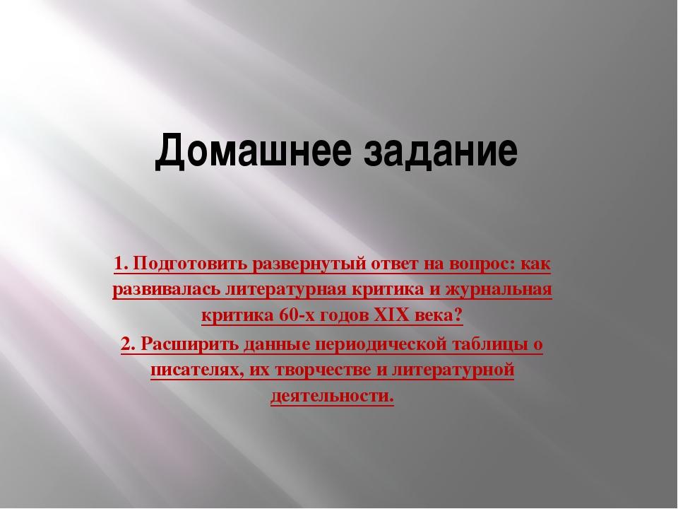 Домашнее задание 1. Подготовить развернутый ответ на вопрос: как развивалась...