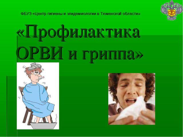 ФБУЗ «Центр гигиены и эпидемиологии в Тюменской области» «Профилактика ОРВИ...