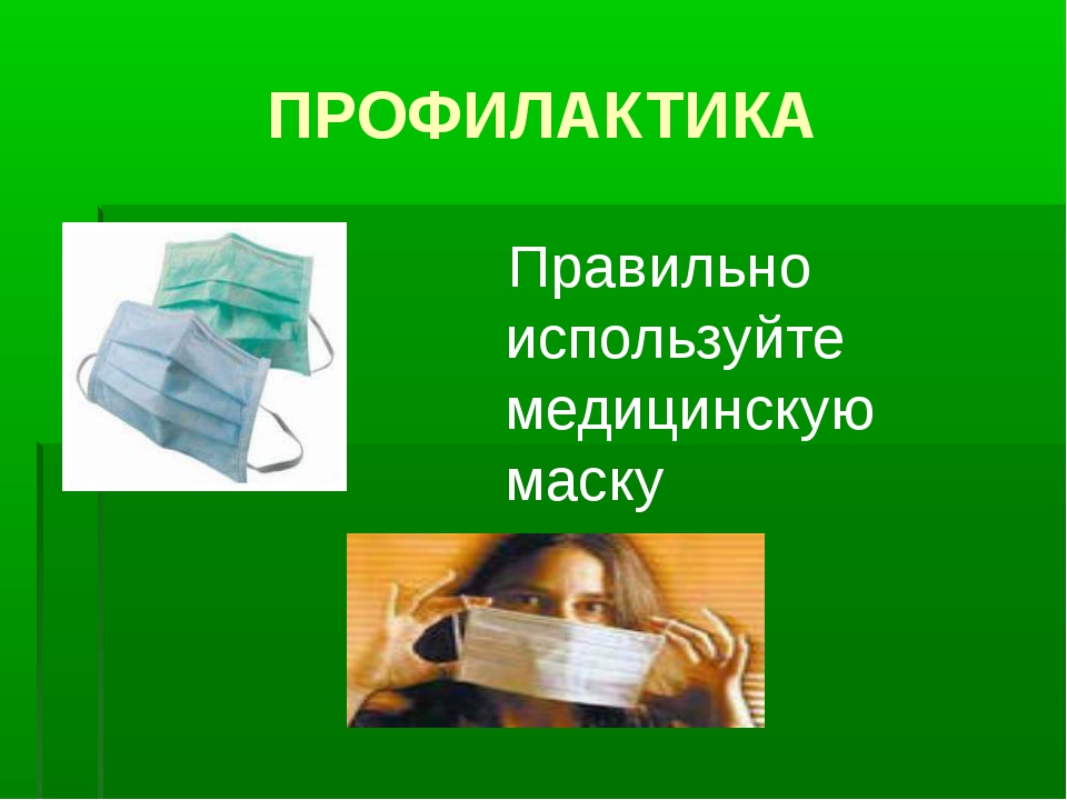 ПРОФИЛАКТИКА Правильно используйте медицинскую маску