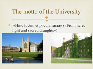 «Hinc lucem et pocula sacra» («From here, light and sacred draughts») The mo