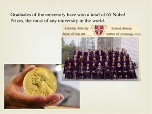 Graduates of the university have won a total of 65 Nobel Prizes, the most of