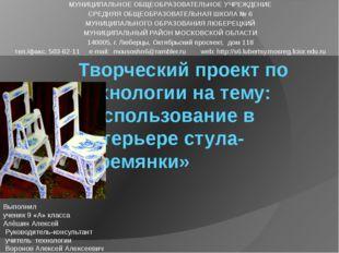 Творческий проект по технологии на тему: «Использование в интерьере стула-стр