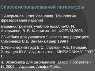 Список использованной литературы 1.Аверьянов, Олег Иванович. Технология фрезе