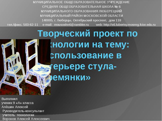 Творческий проект по технологии на тему: «Использование в интерьере стула-стр...