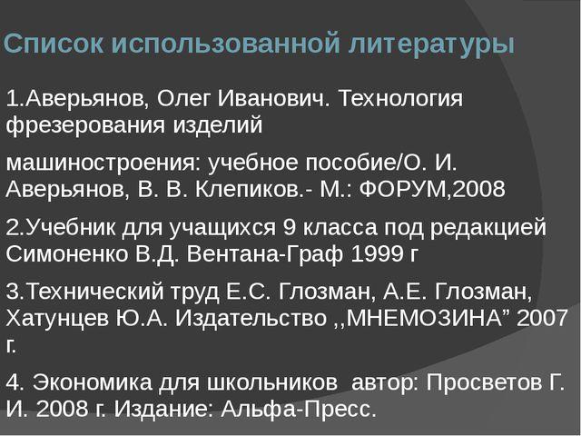Список использованной литературы 1.Аверьянов, Олег Иванович. Технология фрезе...