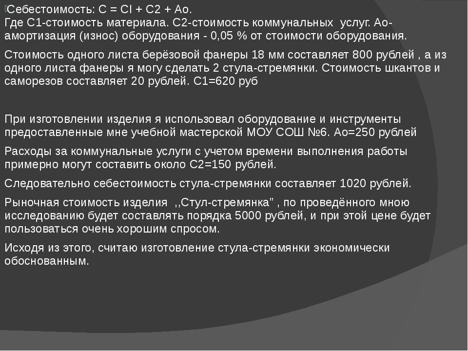 Себестоимость: С = CI + С2 + Ао. Где С1-стоимость материала. С2-стоимость ком...