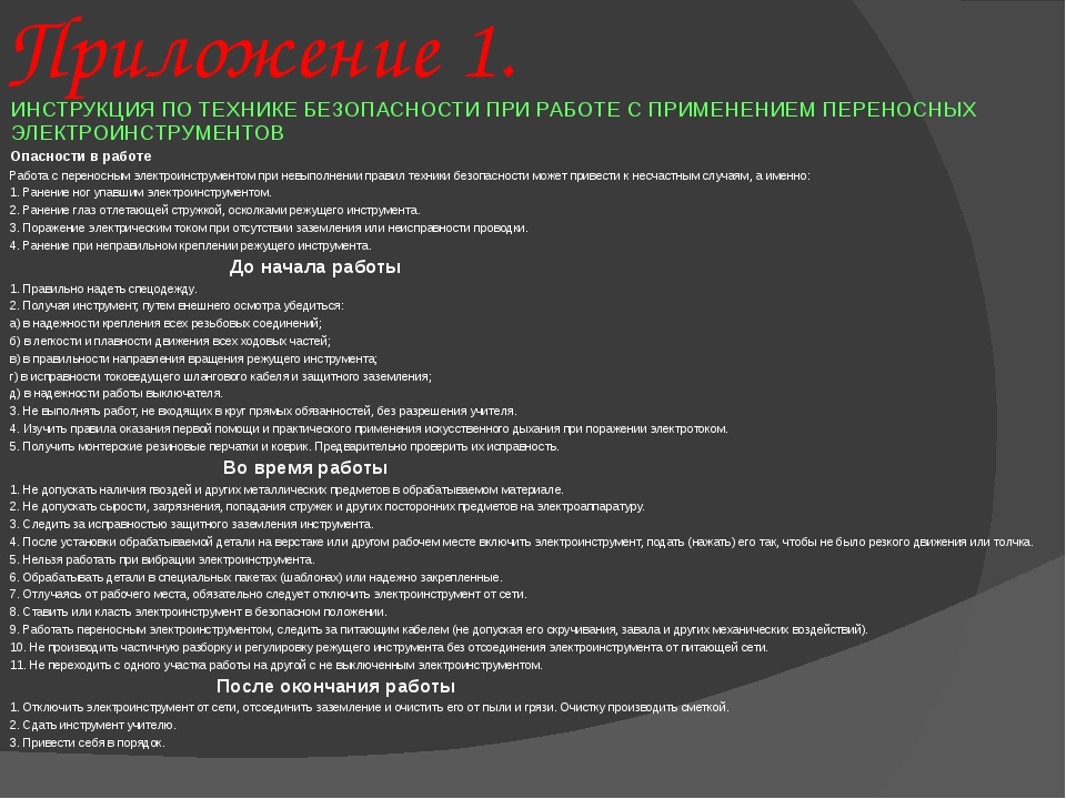 Приложение 1. ИНСТРУКЦИЯ ПО ТЕХНИКЕ БЕЗОПАСНОСТИ ПРИ РАБОТЕ С ПРИМЕНЕНИЕМ ПЕР...