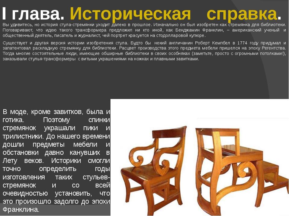 Презентация к проекту по технологии Стул стремянка  Вы удивитесь но история стула стремянки уходи
