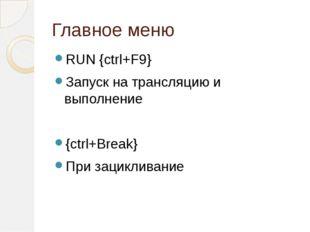 Главное меню RUN {ctrl+F9} Запуск на трансляцию и выполнение {ctrl+Break} При
