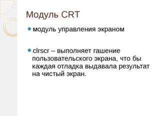 Модуль CRT модуль управления экраном clrscr – выполняет гашение пользовательс