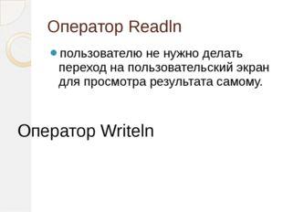 Оператор Readln пользователю не нужно делать переход на пользовательский экра