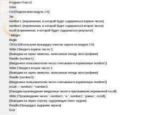 Program Proizv2; Uses Crt;{Подключаем модуль Crt} Var number1, {переменная, в