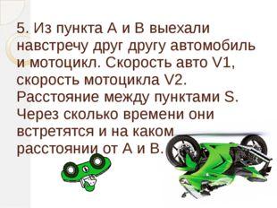 5. Из пункта А и В выехали навстречу друг другу автомобиль и мотоцикл. Скорос