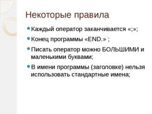 Некоторые правила Каждый оператор заканчивается «;»; Конец программы «END.» ;