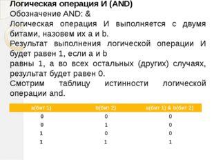Логическая операция И (AND) Обозначение AND: & Логическая операция И выполняе