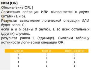 ИЛИ (OR) Обозначение OR: | Логическая операция ИЛИ выполняется с двумя битами