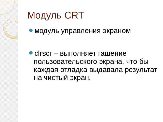 Модуль CRT модуль управления экраном clrscr – выполняет гашение пользовательс...