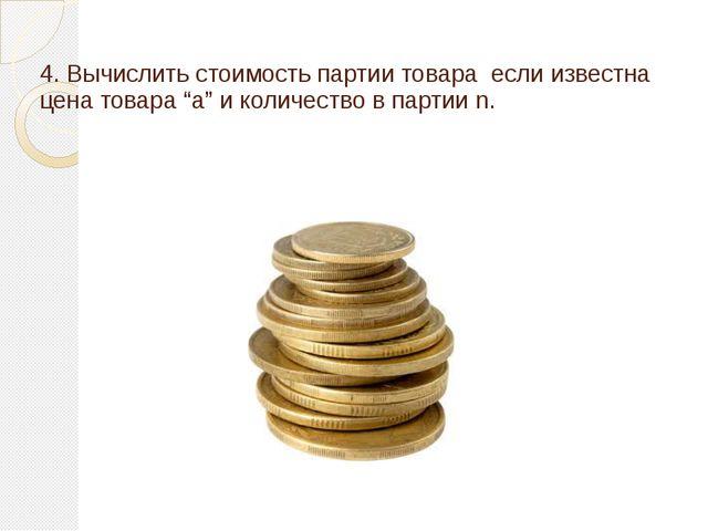 """4. Вычислить стоимость партии товара если известна цена товара """"a"""" и количест..."""