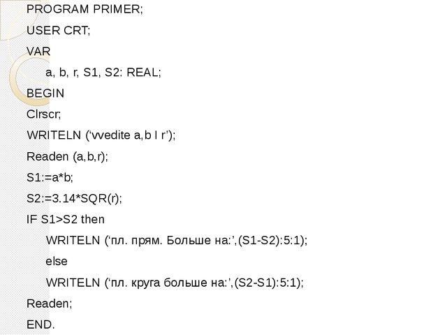 PROGRAM PRIMER; USER CRT; VAR a, b, r, S1, S2: REAL; BEGIN Clrscr; WRITELN (...