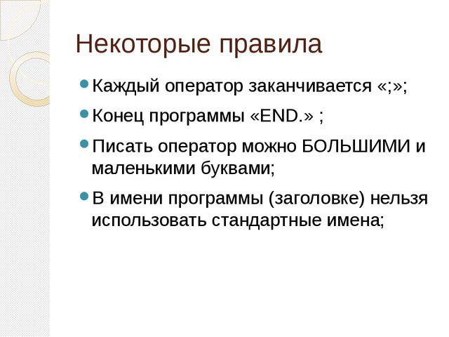Некоторые правила Каждый оператор заканчивается «;»; Конец программы «END.» ;...